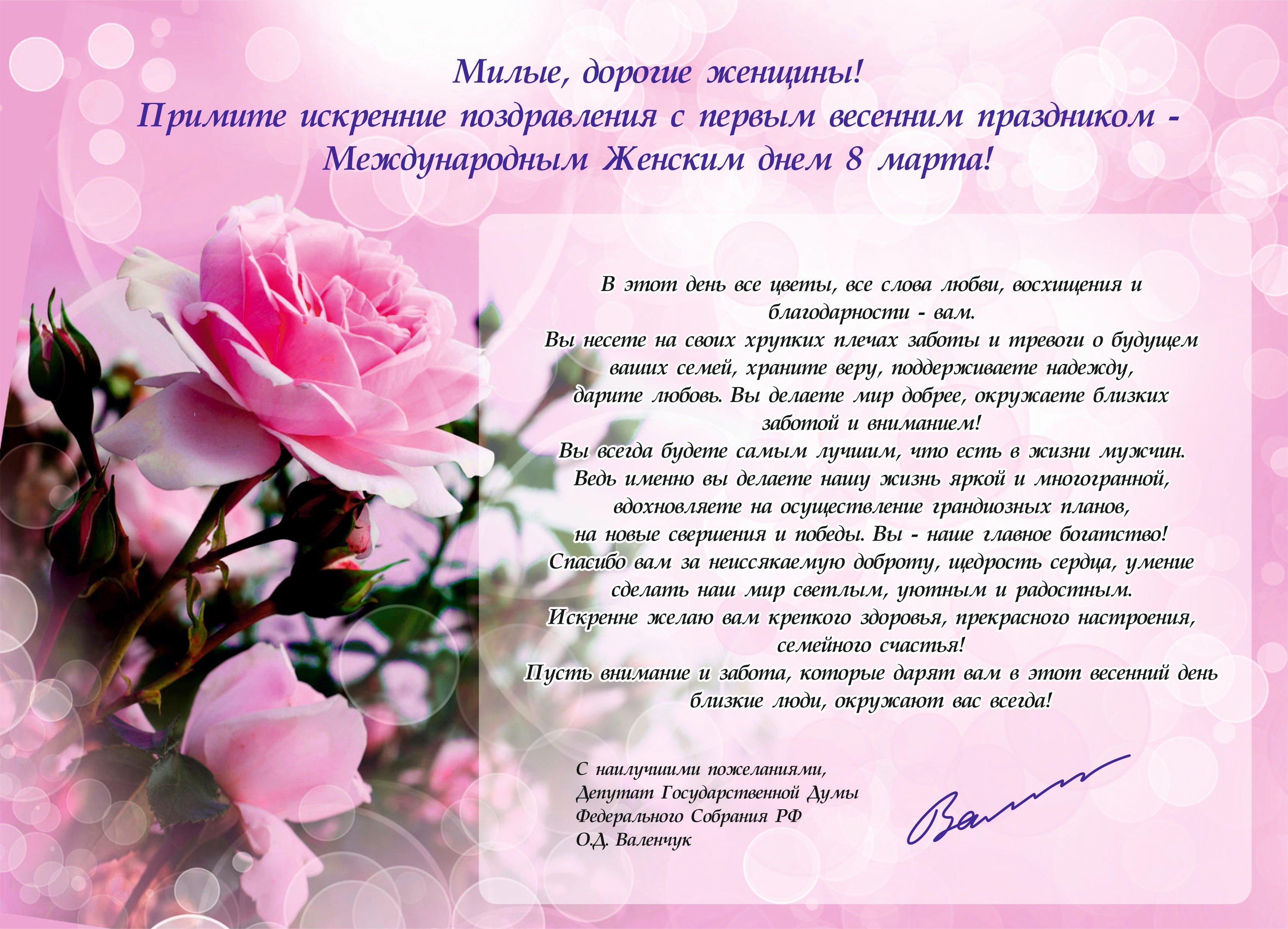 Дорогие женщин поздравление