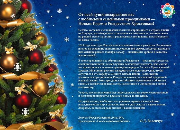 новогоднее поздравление жителей города и района ваше